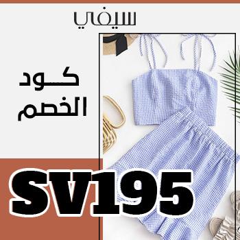 موقع سيفي الامارات
